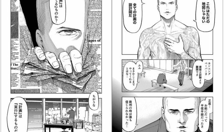 prison-break-manga-39538